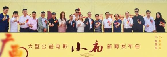 公益電影《小初》開機儀式在賀州姑婆山景區舉行