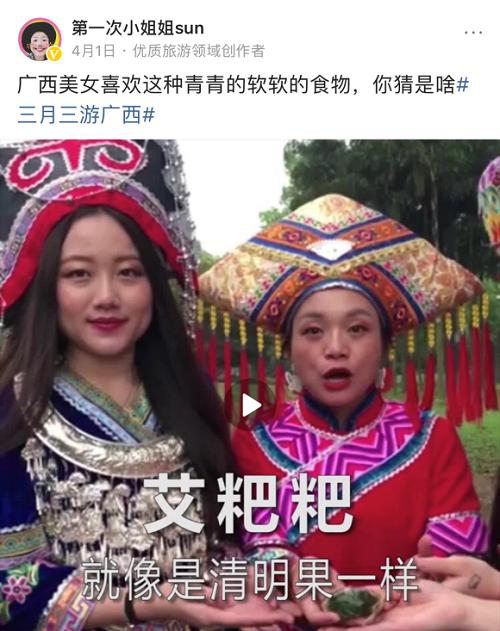 """持续推进""""头条带你游中国""""项目 今日头条联合地方文旅厅旅游局促进旅游目的地宣传"""