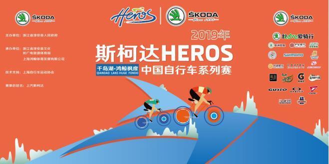 鸿鲸枫度·爱在前行——记5月斯柯达HEROS千岛湖自行车系列赛