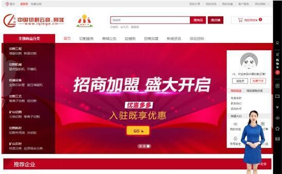 中国切割云商,切割行业网络化发展的领航者