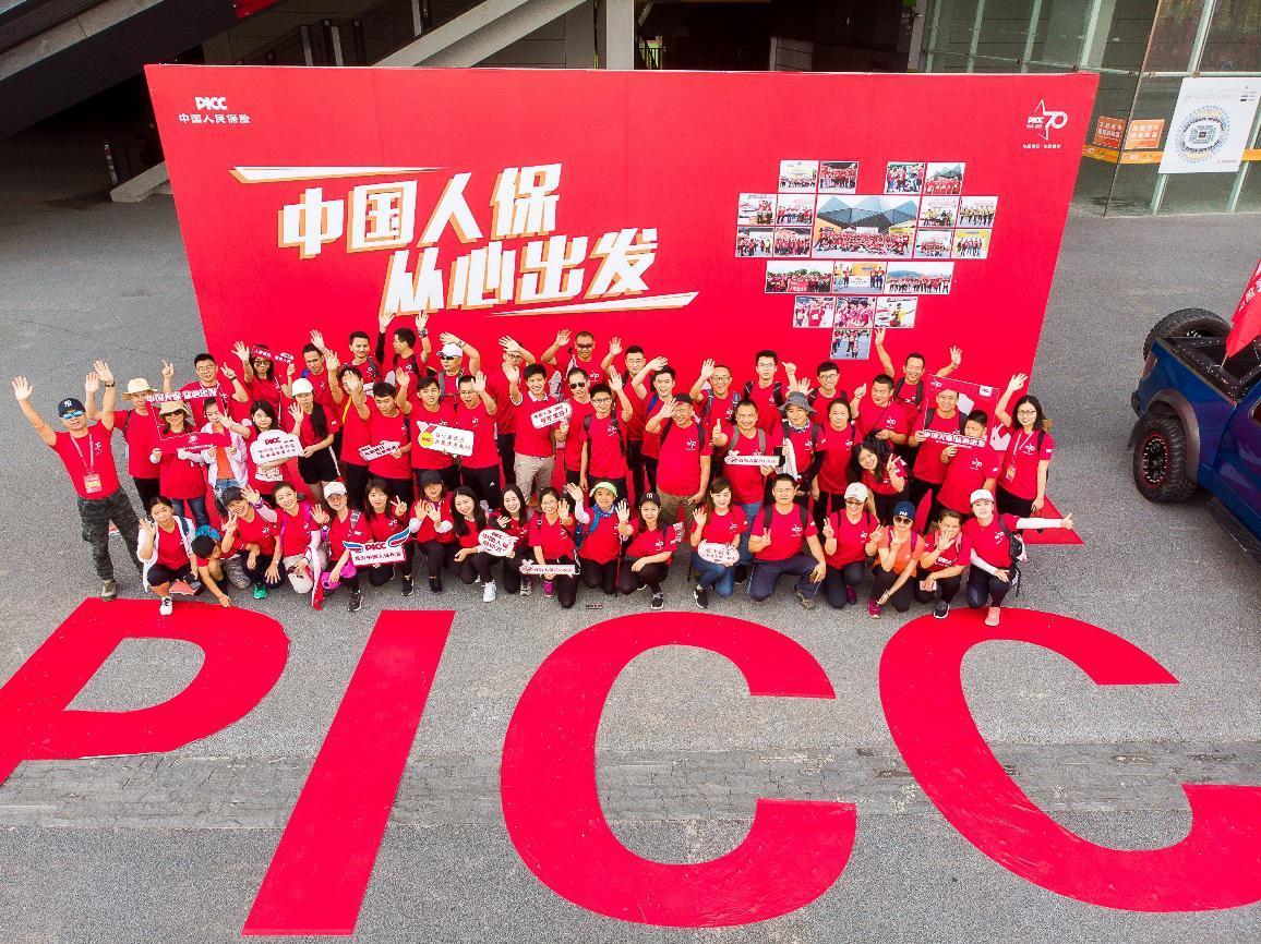 101.4公里,20多个小时,中国人保再次助力磨房百公里!