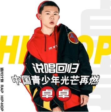 说唱潮强势回归,中国青少年光芒再燃