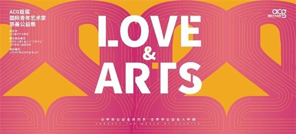 2019首届ACG国际青年艺术家慈善公益展