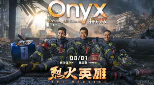 《烈火英雄》Onyx特别版观影会在首影西单店举办