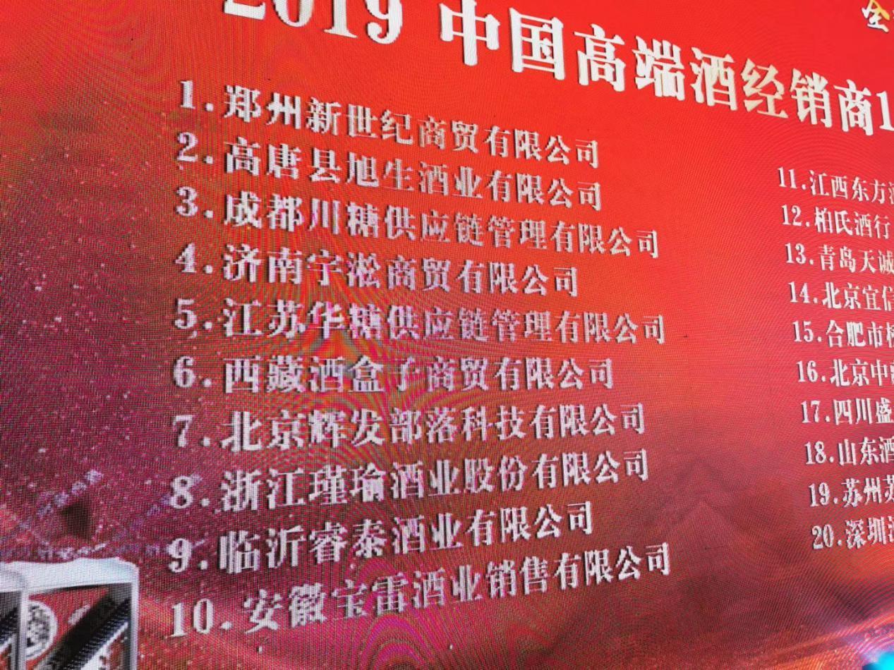 輝發部落蟬聯中國高端酒經銷商百強榮譽