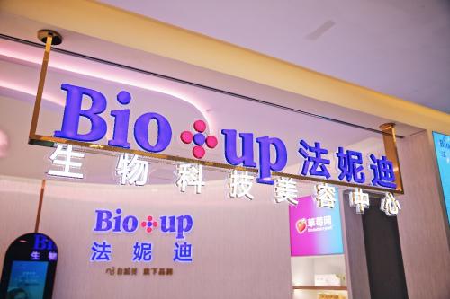 Bio up法妮迪日月光首店正式开业,东森自然美全新科美品牌亮相