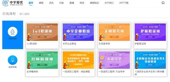 中宇爱优:政策扶持,消防工程师含金量再度升级!_建湖教育网