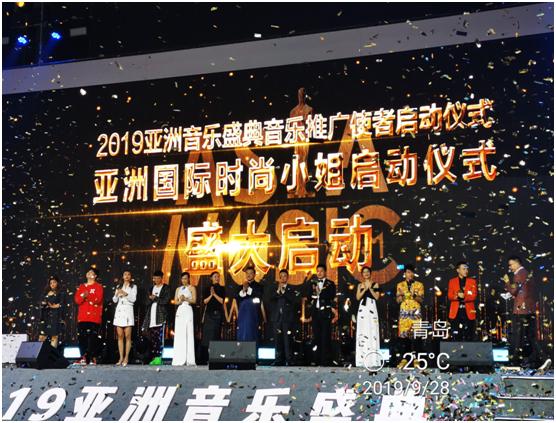 歌手姜蓉蓉出席2019亚洲音乐盛典暨亚洲国际时尚小姐启动仪式
