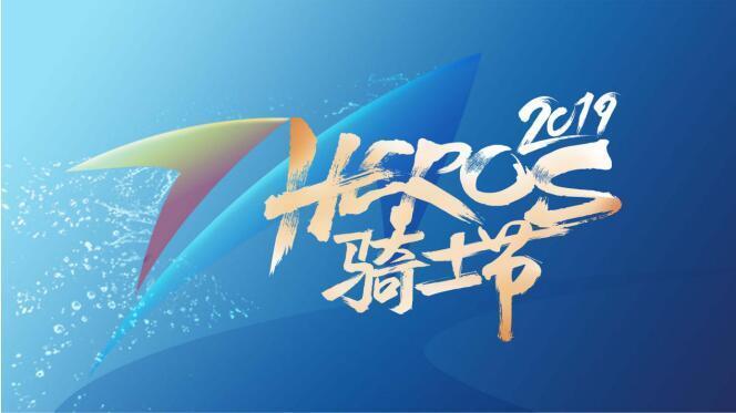英雄騎士 樂不獨行——2019HEROS騎士節活力嘉年華(嘉定)精彩落幕