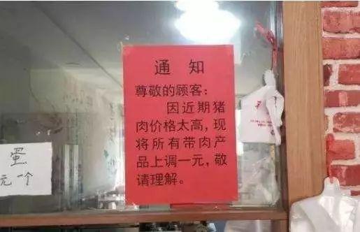 """猪肉涨价,这家以""""猪""""为主的餐厅却稳步向前"""