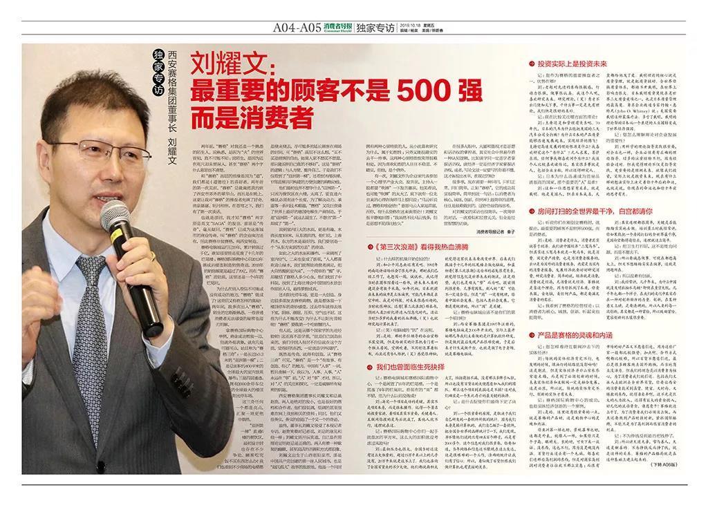 """专访""""赛格""""董事长刘耀文:最简单的往往最难"""