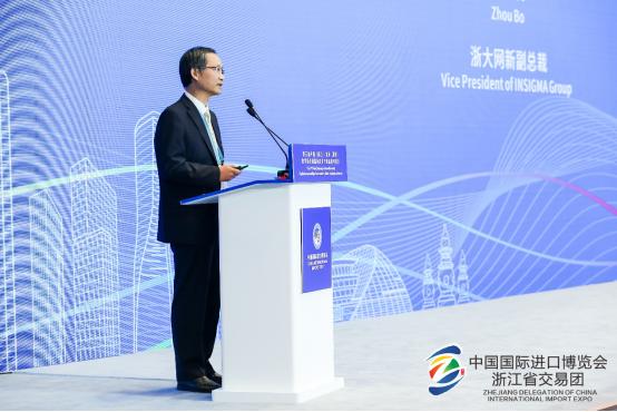 浙大網新副總裁出席進博會第三屆數字經濟和高新技術產業高峰對接會并發表演講
