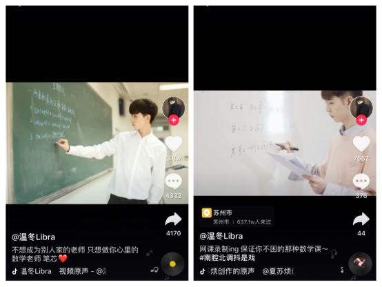 苏州高颜值90后数学老师教解题走红抖音 网友:看完视频就想去刷题