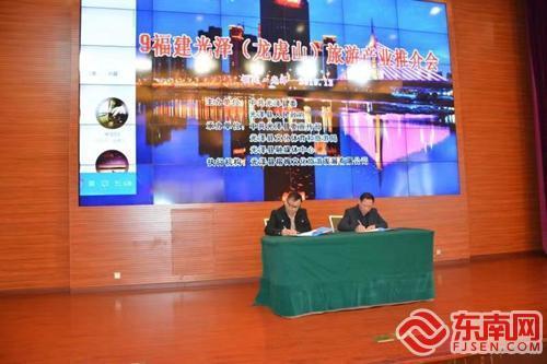 光泽县赴江西省龙虎山景区举办旅游产业推介会