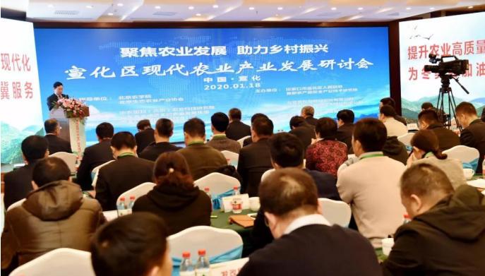 聚焦产业发展  助力乡村振兴――现代农业产业发展研讨会在宣化区举办