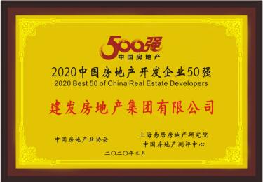 建发房产|多元规划,稳健扩张
