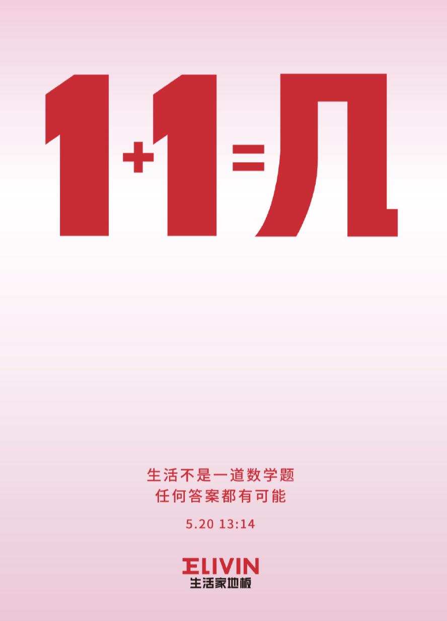 1+1=1?生活家全民恋家节这波操作如何看懂……