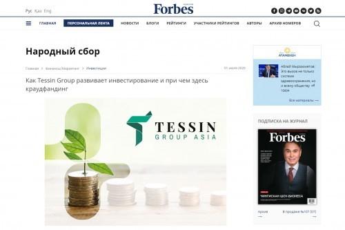 福布斯评论:金融监管下德鑫集团众筹投资项目的发展前景