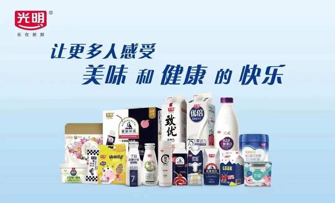 光明乳业荣获2021年度中国乳业科技系列技术发明特等奖
