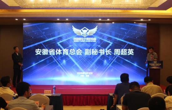 安徽省电子竞技协召开第二届地漏第二次潜水艇理事店铺图片